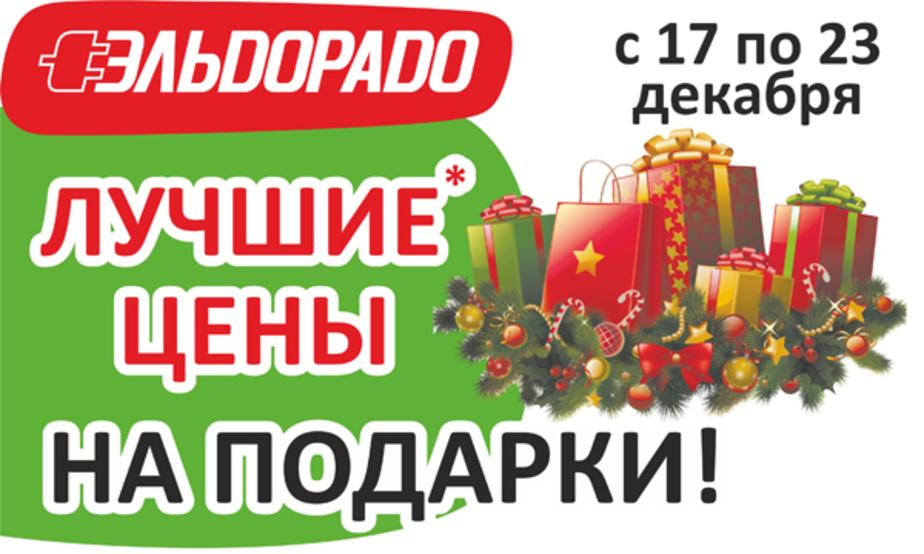 В Эльдорадо отличные цены на подарки - Новости Калининграда
