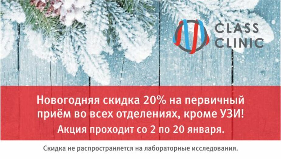 Медцентр Class Clinic работает в праздничные дни: скидка 20% на приём врачей - Новости Калининграда