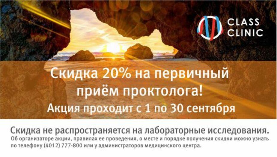 Акция в Калининграде: приём и комплексное обследование у проктолога за 880 рублей - Новости Калининграда
