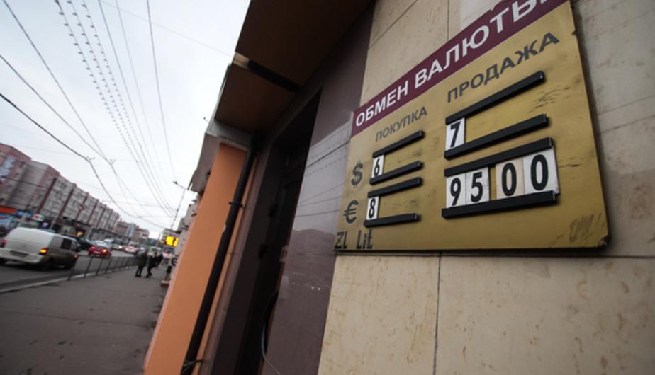 Курс доллара на бирже достиг максимума 2015 года относительно рубля  - Новости Калининграда