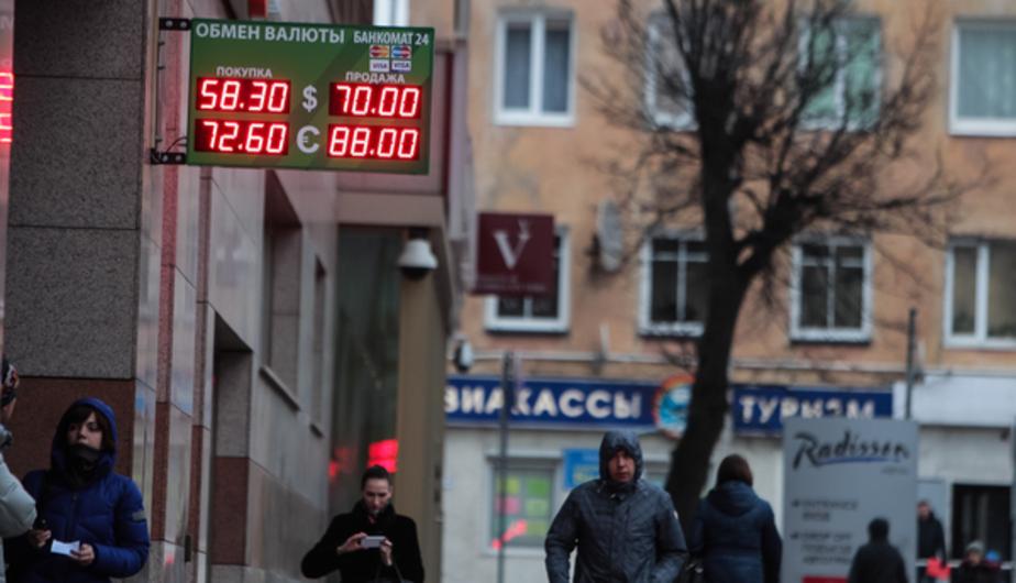 Цена нефти обрушилась, доллар впервые за год подорожал до 74 рублей - Новости Калининграда