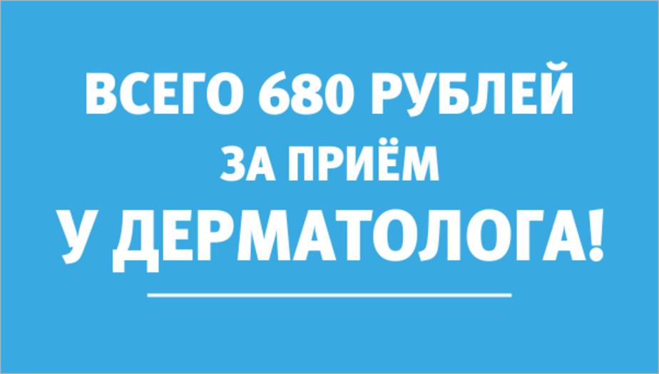 Где в Калининграде получить скидку 20% на приём дерматолога - Новости Калининграда