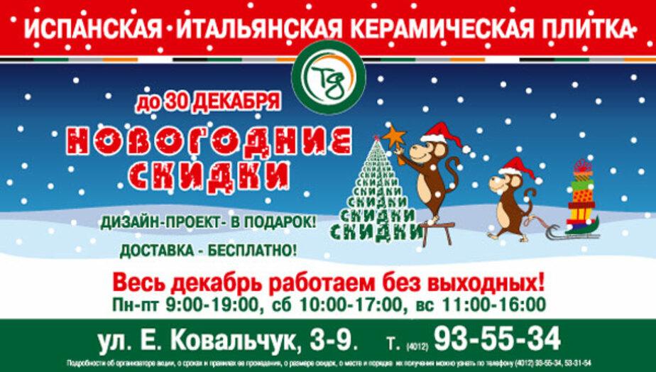 В Калининграде Дед Мороз будет ходить в шортах и майке - Новости Калининграда