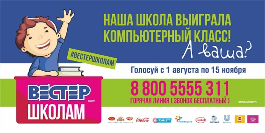 """""""Вестер"""" - школам"""": мечты сбываются! - Новости Калининграда"""
