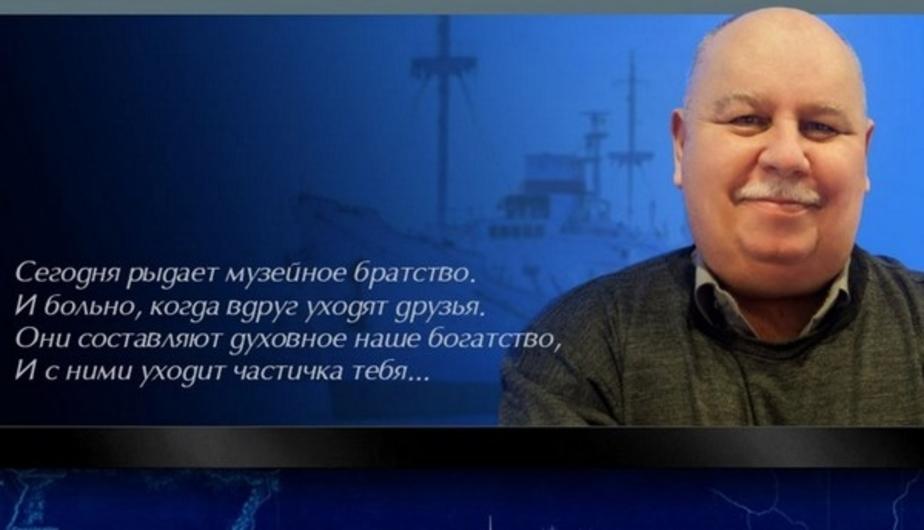 """""""Большой, яркий, нестандартный"""": каким запомнился один из создателей Музея Мирового океана Виктор Стрюк - Новости Калининграда"""