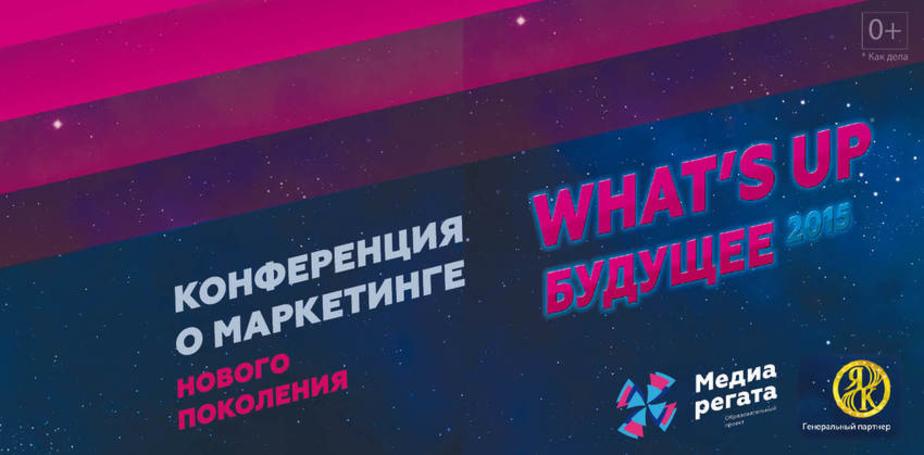 """""""What's Up, Будущее!? Перестройка"""": Еще десяток спикеров - Новости Калининграда"""