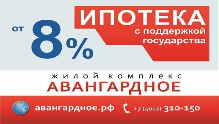 Всего тысяча квартир по льготной цене - Новости Калининграда