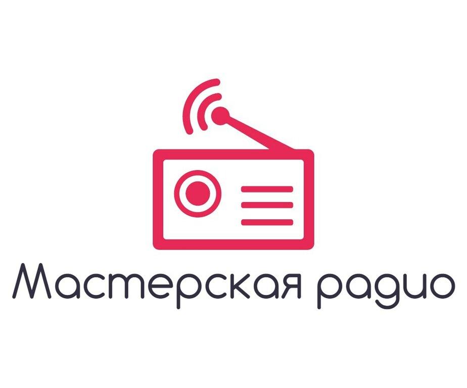 """""""Мастерская радио"""""""