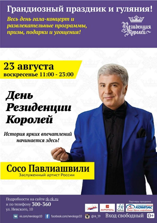 """В """"Резиденции королей"""" состоится бесплатный концерт Сосо Павлиашвили - Новости Калининграда"""