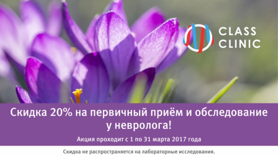 Калининградцы проходят обследование у невролога со скидкой 20%  - Новости Калининграда