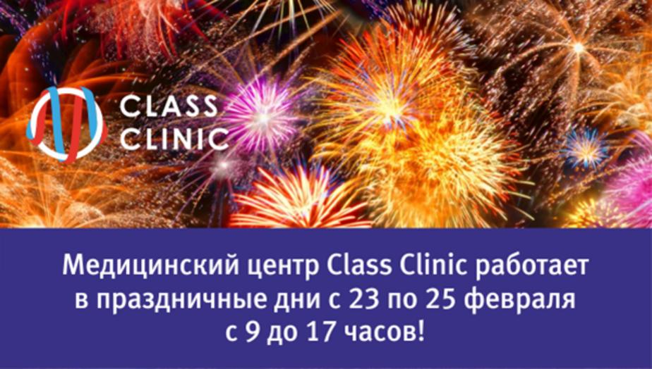 Медцентр Class Clinic работает в праздничные дни 23, 24 и 25 февраля - Новости Калининграда