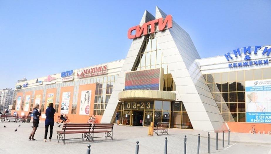"""Торговый центр """"Сити"""" снова открыт для посетителей!  - Новости Калининграда"""