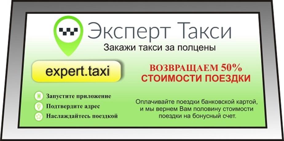 В Калининграде появился сервис заказа такси в одно касание - Новости Калининграда