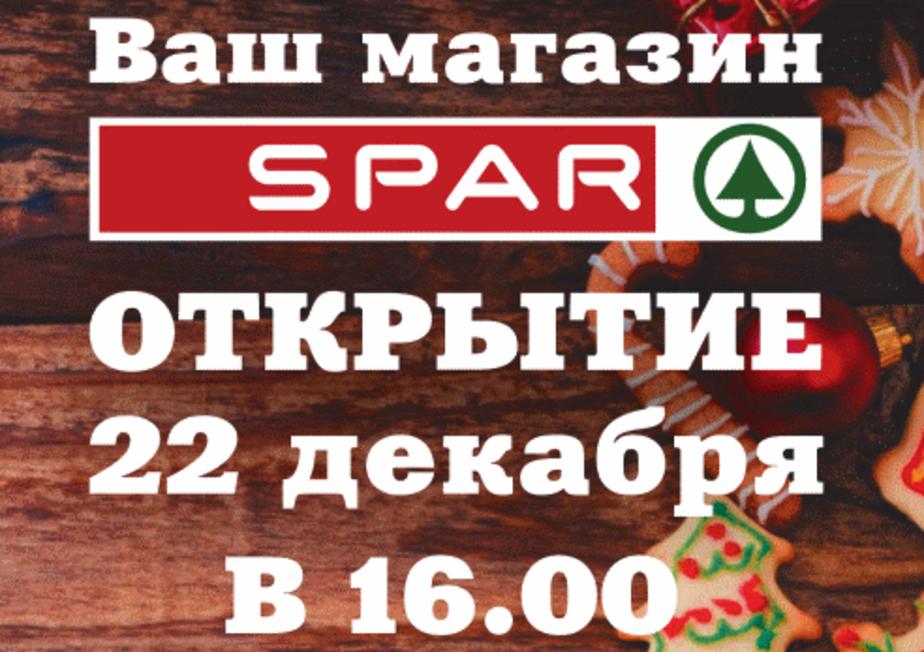 Новый Spar откроется на Московском проспекте - Новости Калининграда