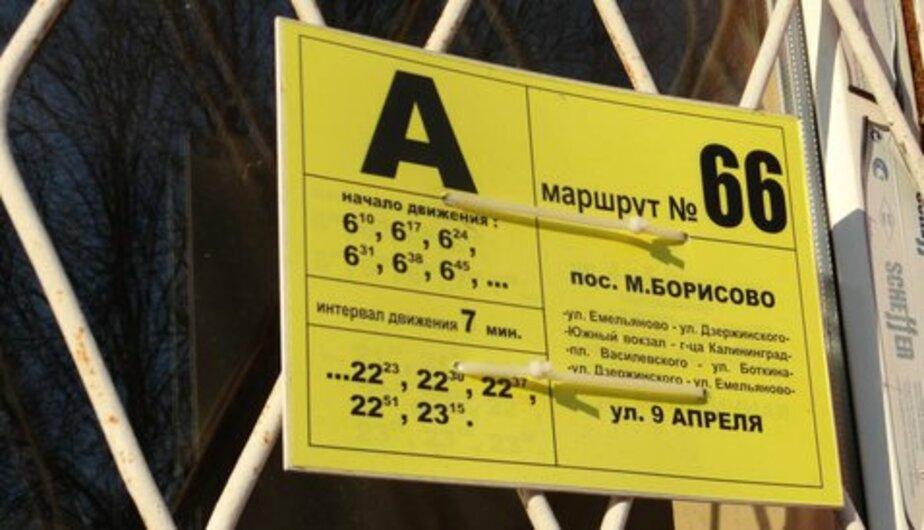 Жители поселка Малое Борисово недовольны новой маршрутной сетью