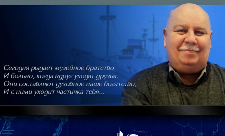 В Калининграде умер один из основателей Музея Мирового океана Виктор Стрюк - Новости Калининграда