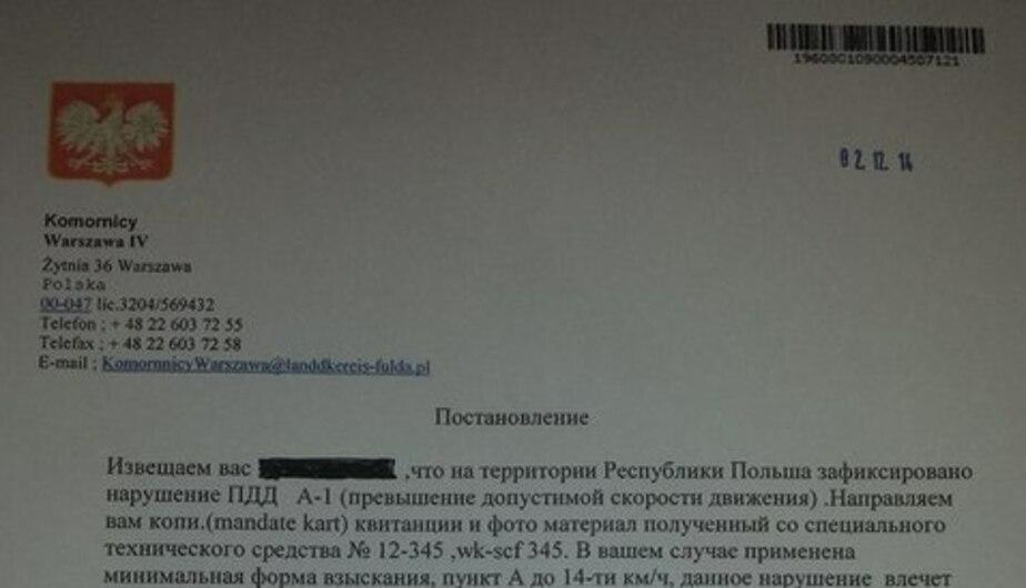 Калининградец требует найти виновников в рассылке липовых штрафов за нарушения ПДД в Польше - Новости Калининграда