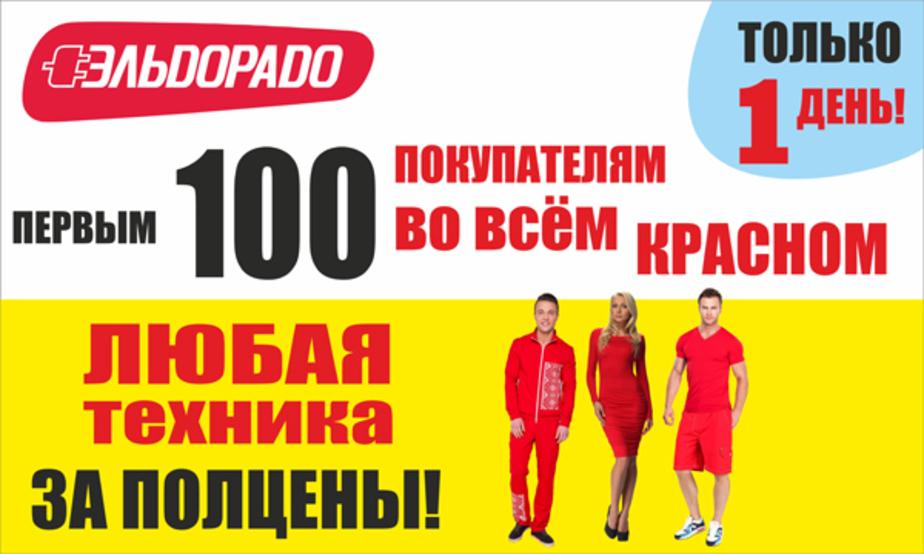 Только 1 день! Первым 100 покупателям в красной одежде - любая техника в Эльдорадо за полцены! - Новости Калининграда