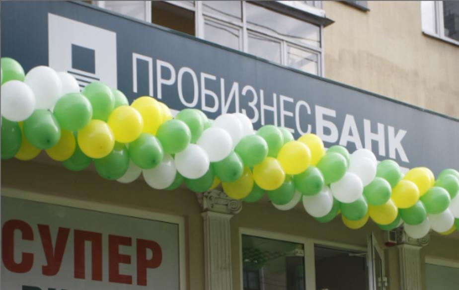 Банк России отозвал лицензию у Пробизнесбанка     - Новости Калининграда