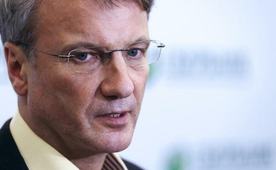 Герман Греф призвал приватизировать Сбербанк