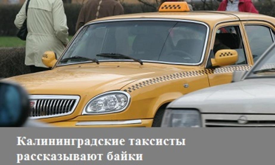 Калининградскому таксисту разбили машину за долгое ожидание - Новости Калининграда
