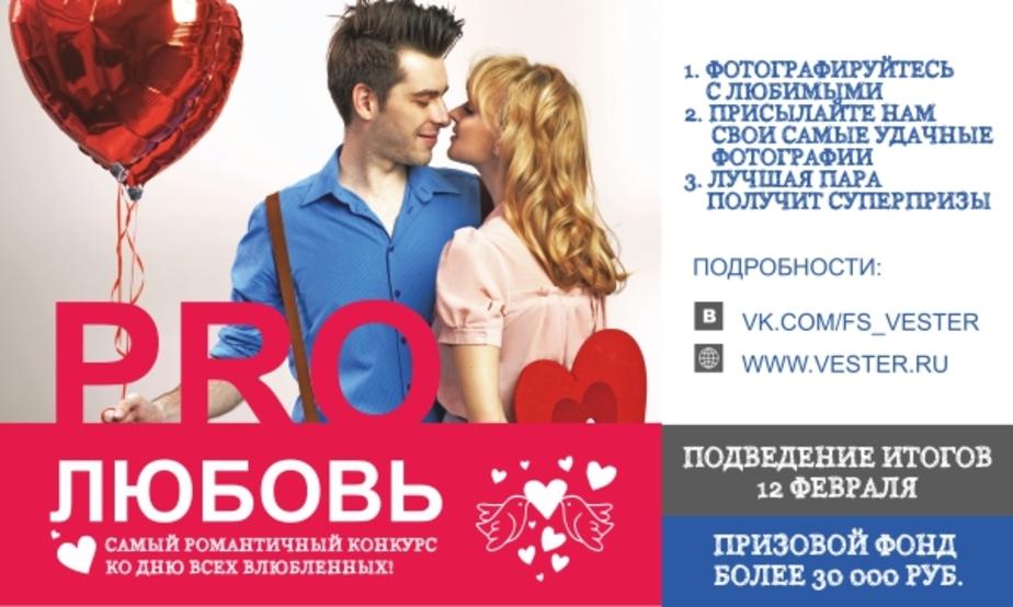 Расскажи нам PROлюбовь! - Новости Калининграда