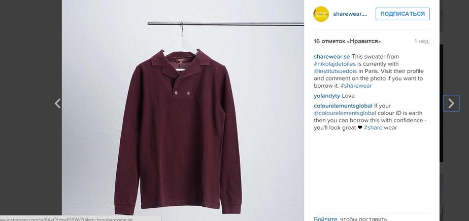 Пользователи Instagram теперь бесплатно берут одежду напрокат - Новости Калининграда