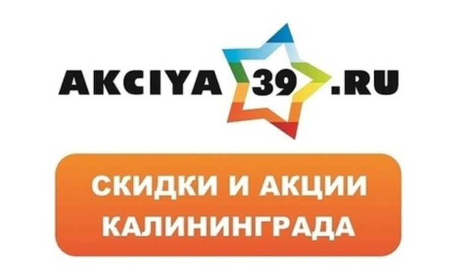 Акция39.ру: -20% на светильники, -30% на бельё, -35% на отдых, суперцены на корма для животных, а также другие скидки в сентябре! - Новости Калининграда
