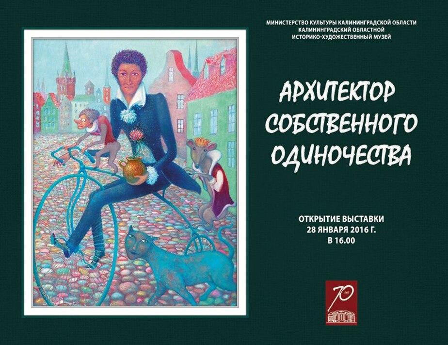В Историко-художественном музее открывается выставка к 240-летию Гофмана