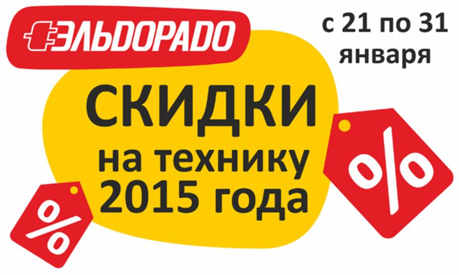 Эльдорадо объявляет скидки на модели 2015 года!  - Новости Калининграда