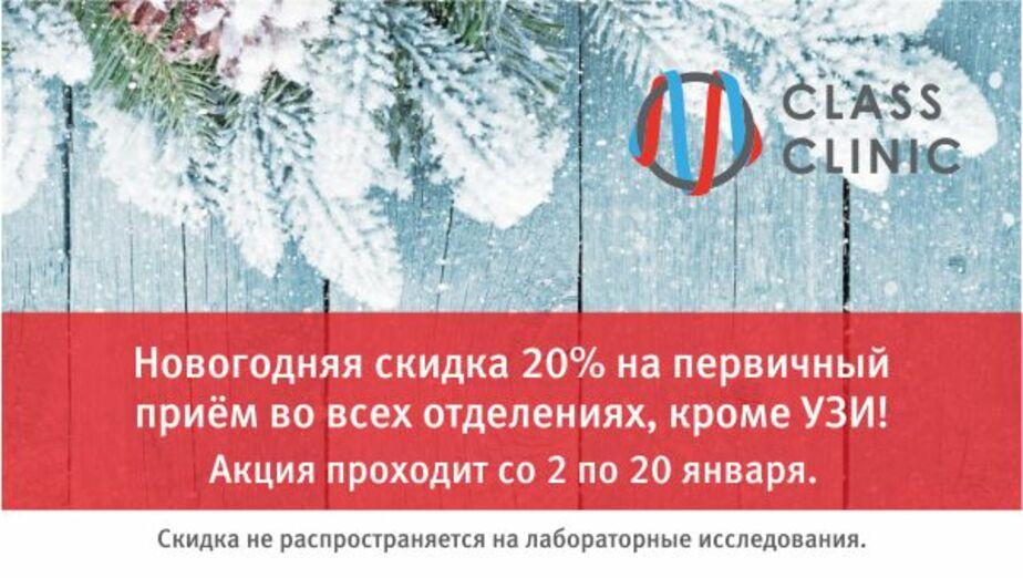 Скидка 20% на приём у всех врачей — это новогодняя акция в Class Clinic! - Новости Калининграда