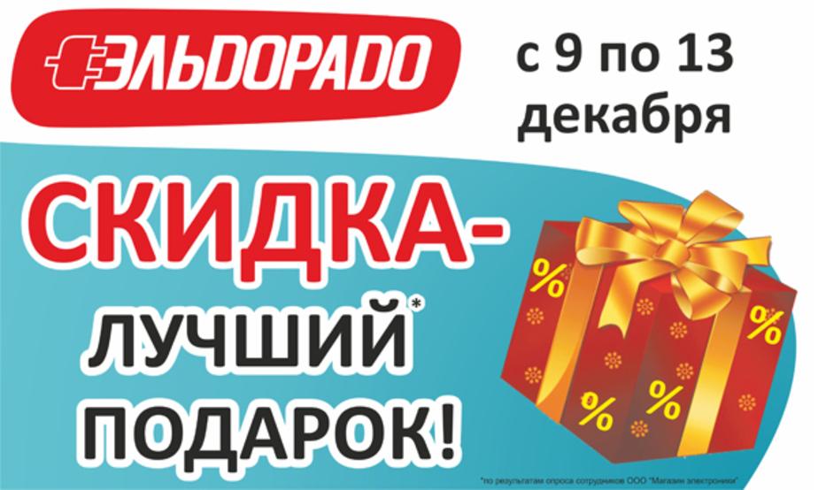 Эльдорадо приглашает всех за подарками! - Новости Калининграда