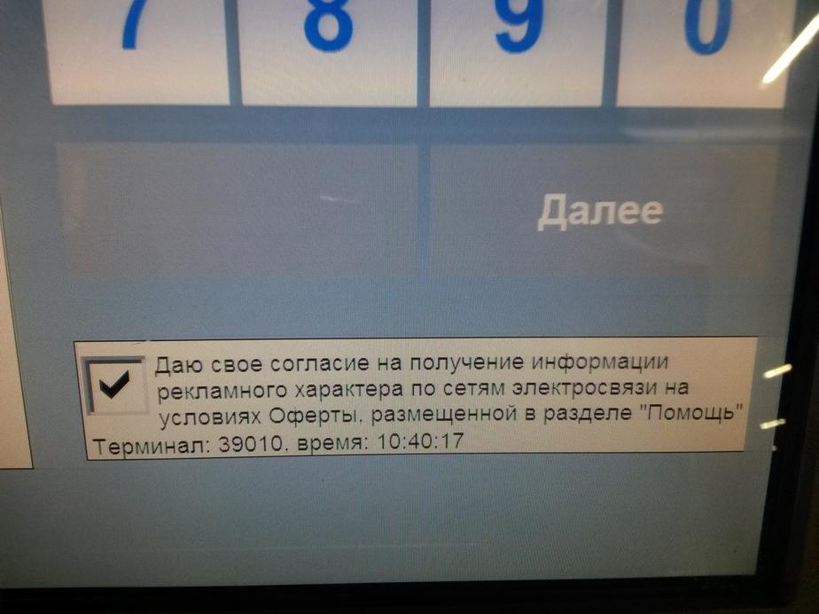Калининградцы подписываются на спам в платежных терминалах, не догадываясь об этом  - Новости Калининграда