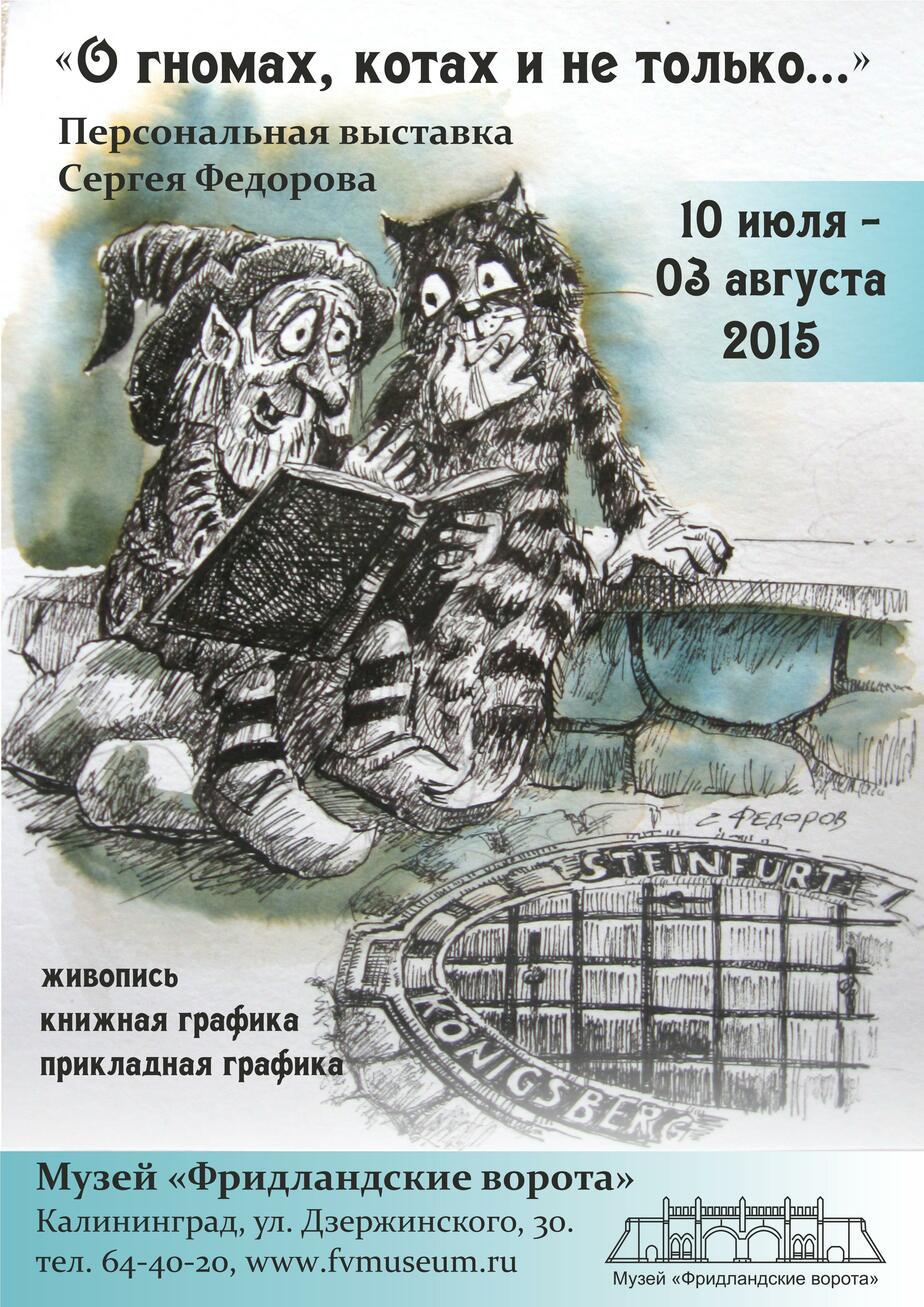 Прусские гномы и кёнигсбергские коты: в Калининграде открывается выставка работ Сергея Федорова  - Новости Калининграда