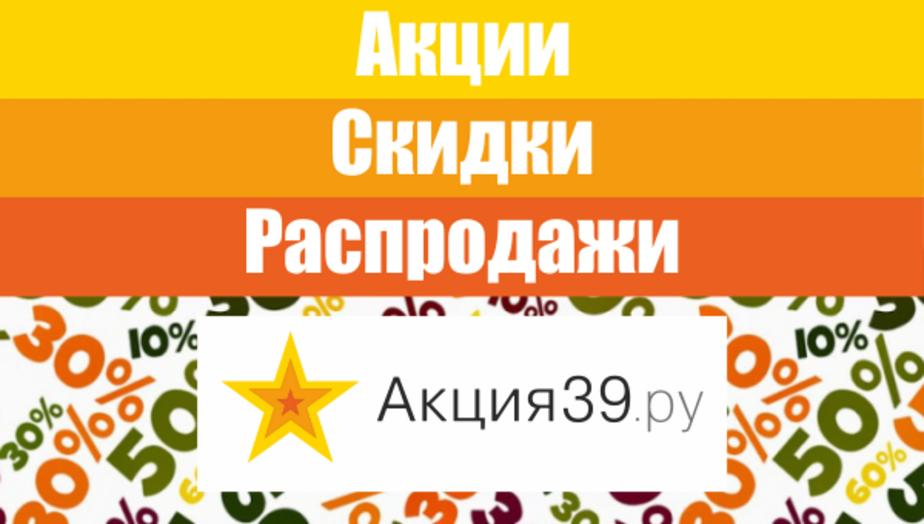 Более 500 апрельских скидок на одном сайте: техника, рыба, велосипеды, матрасы, шиномонтаж, подарки и многое другое - Новости Калининграда
