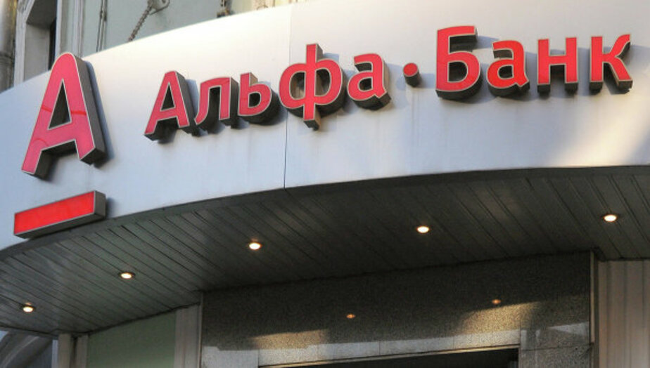 Альфа-банк сообщил о техническом сбое: карты не обслуживаются  - Новости Калининграда