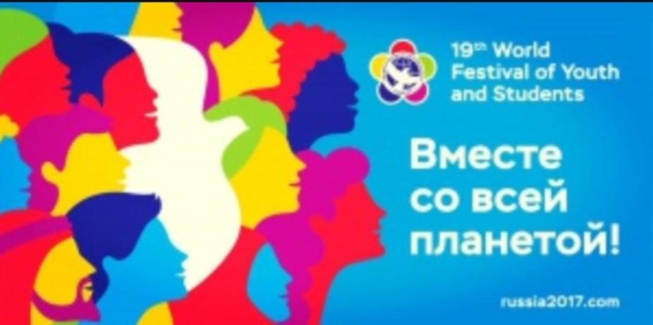 Скриншот сайта Всемирного фестиваля молодёжи и студентов