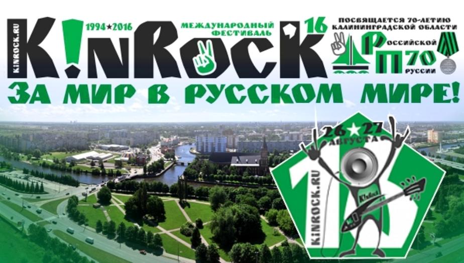 """""""Крематорий"""", """"Настя"""" и """"Урфин Джюс"""": как в этом году пройдёт грандиозный фестиваль """"Калининград in Rock"""" - Новости Калининграда"""
