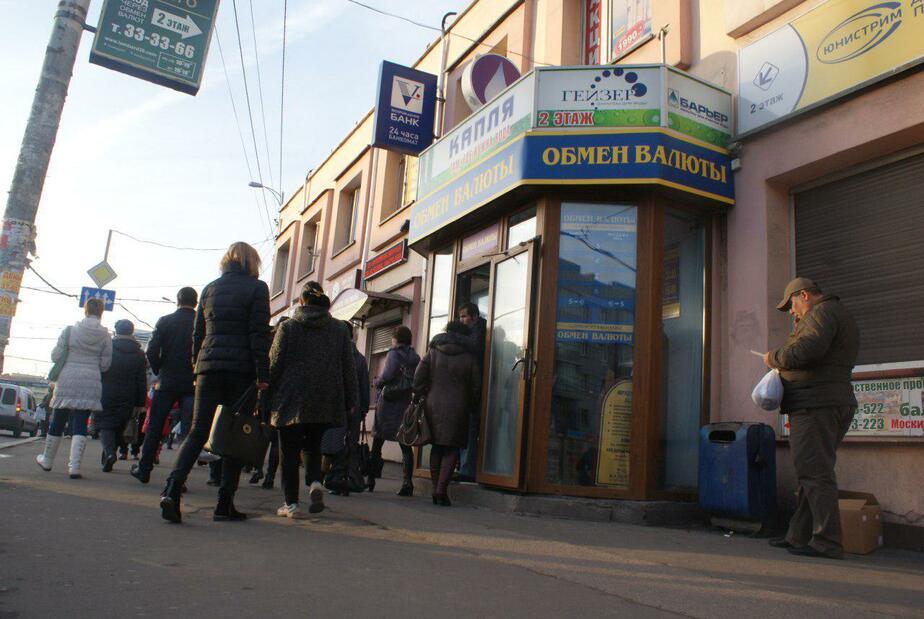 В центре Калининграда часть обменников закрылась на переоценку курса