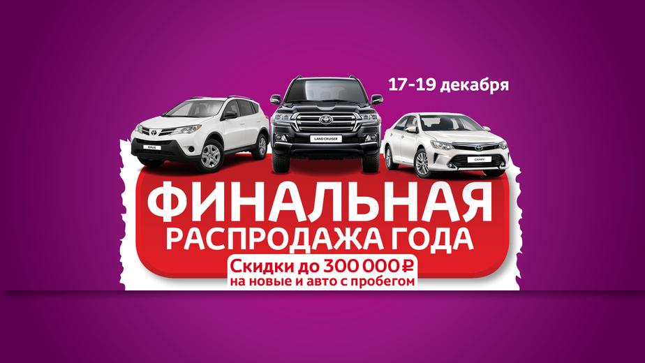 Тойота Центр Калининград объявляет финальную распродажу года