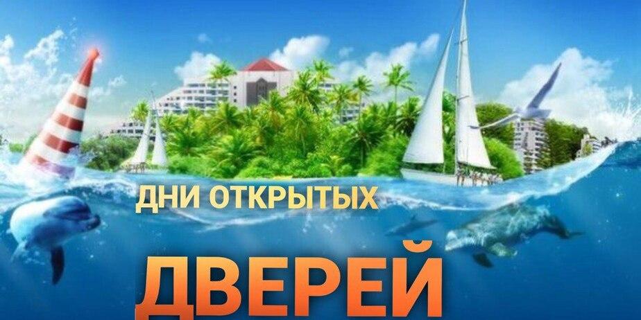 """Пора планировать отпуск: туристическое бюро """"Евроконтакт"""" проводит дни открытых дверей - Новости Калининграда"""