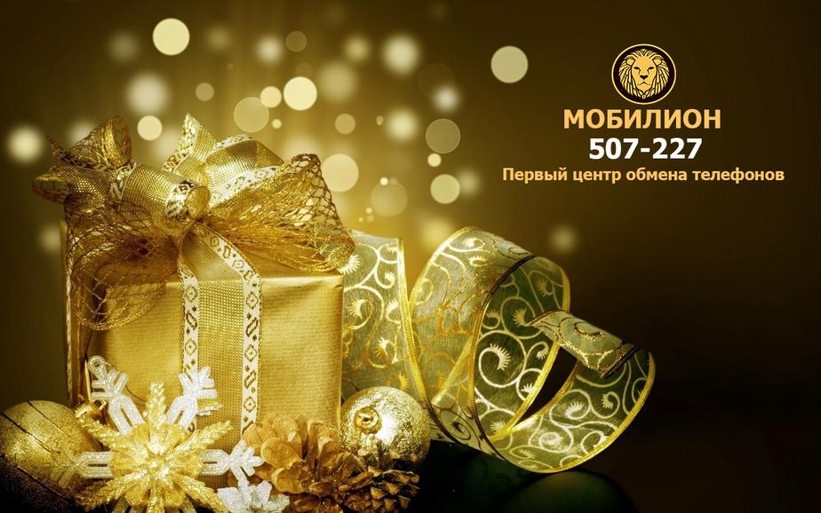 Центр обмена электроники Мобилион: новогодние подарки с выгодой! - Новости Калининграда