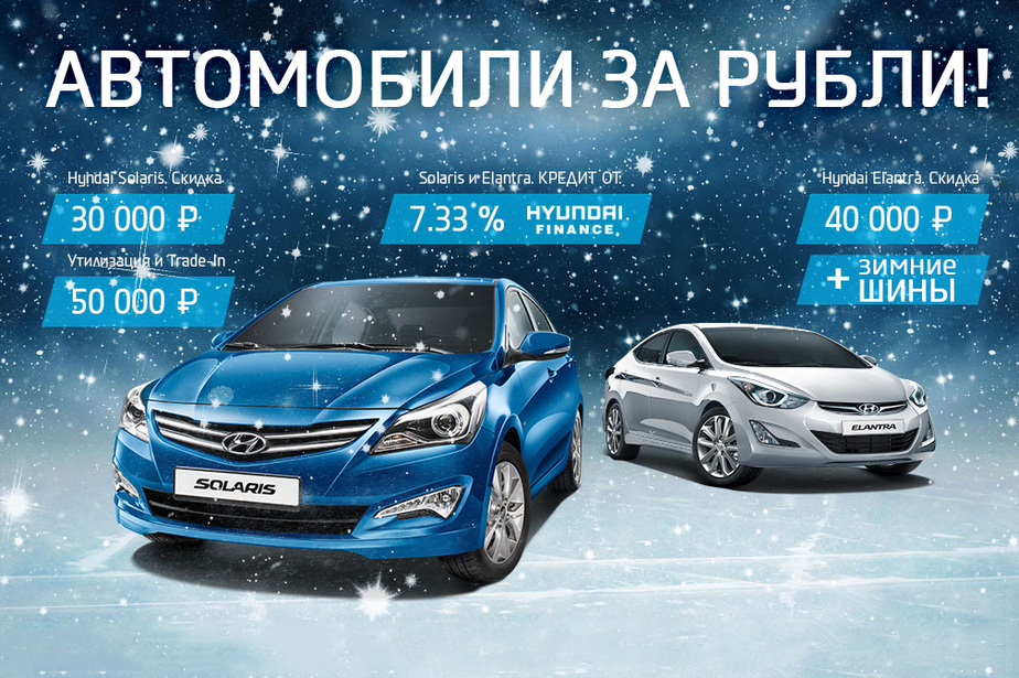 Hyundai: автомобили за рубли! Скидки и подарки - Новости Калининграда