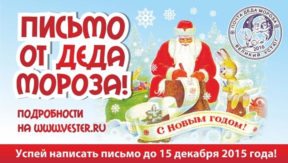 Новогодняя почта Деда Мороза снова работает для вас! - Новости Калининграда