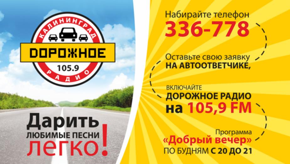 Дорожное радио: Калининград заказывает музыку! - Новости Калининграда