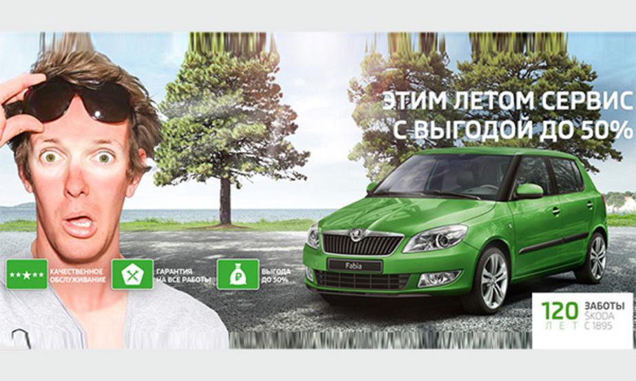 ŠKODA: сервис с выгодой до 50% - Новости Калининграда
