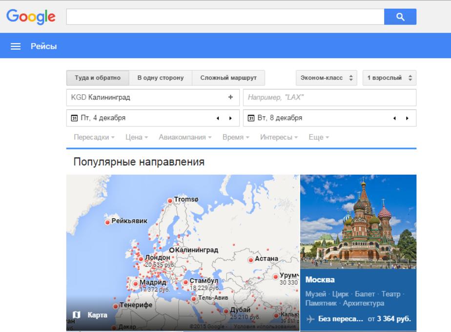 Google запустил поиск дешевых авиабилетов для россиян  - Новости Калининграда