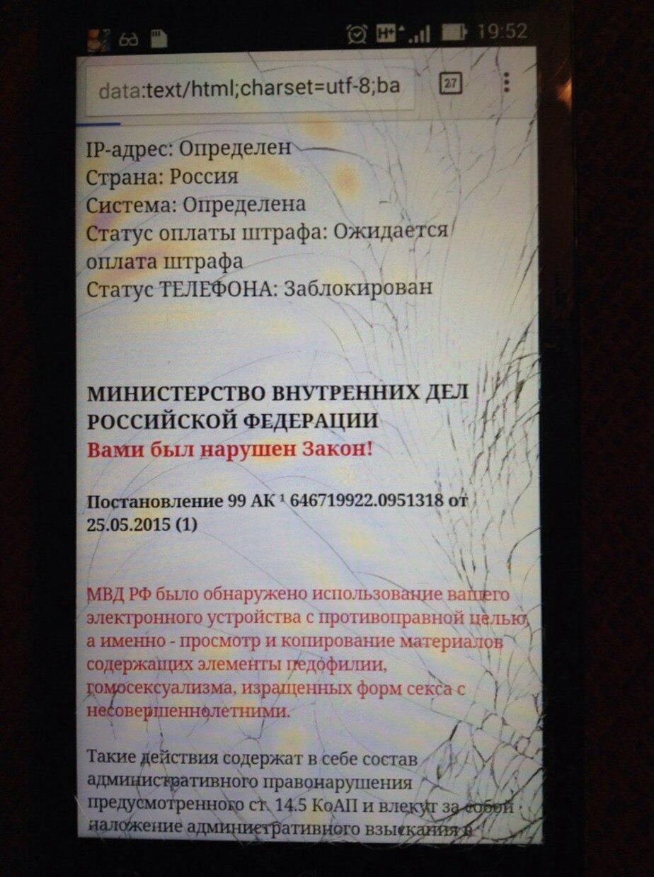 Калининградцев пытаются шантажировать с помощью фальшивых сообщений от МВД - Новости Калининграда