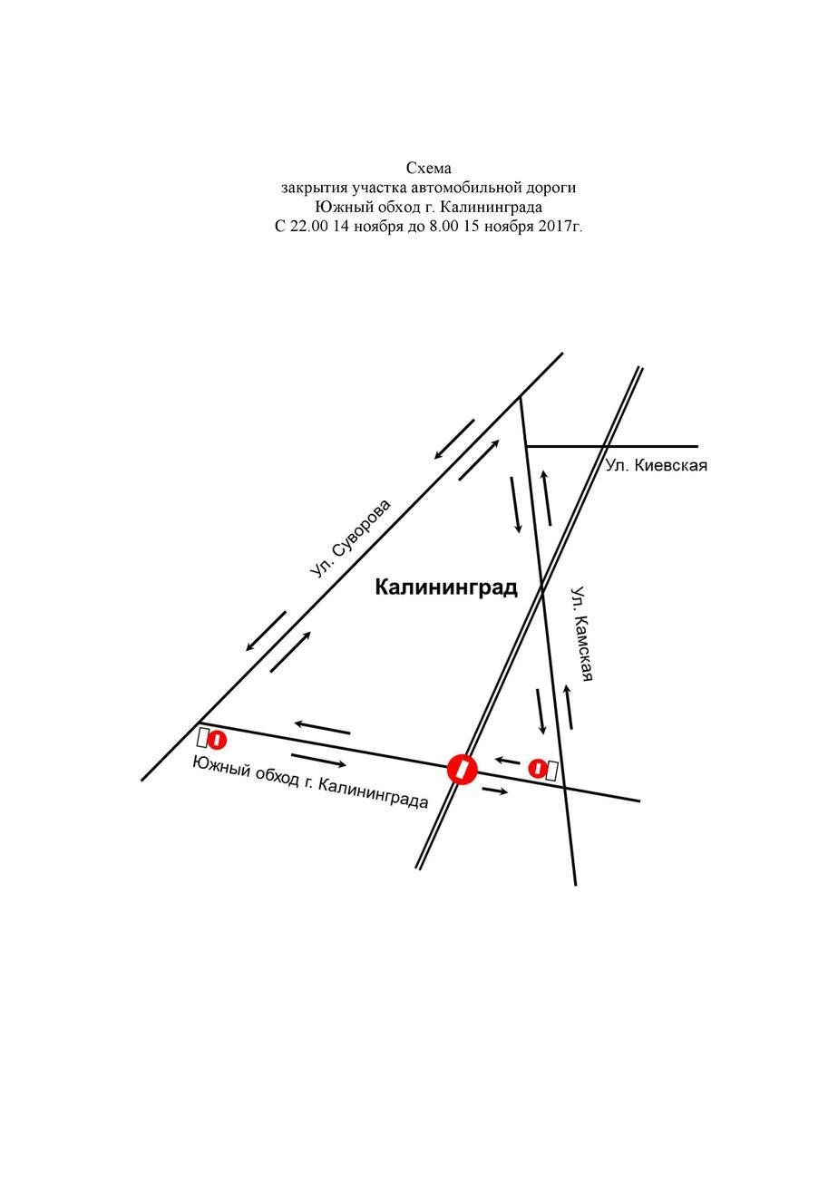 В Калининграде часть Южного обхода временно закроют для движения транспорта (схема) - Новости Калининграда