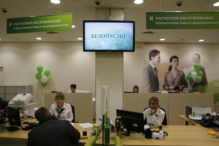 Сбербанк снизил ставки по валютным вкладам - Новости Калининграда